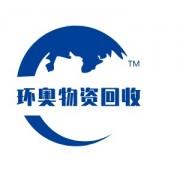 广州环奥物资回收有限公司