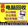 长期高价回收办公用品及电脑设备  办公电脑报价 回收二手设备