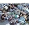 石家莊電機回收公司,一臺廢電機拆解價格
