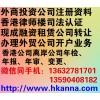 離岸公司在香港銀行開通流程及費用