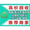 石家庄回收二手投影仪回收公司 投影机回收价格