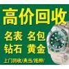 济南回收名表 哪里回收卡地亚手表