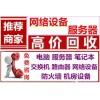 石家庄二手分析仪器回收公司 长期高价