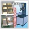 惠州高周波熱壓模具、惠州高周波熔接模具、惠州吸塑熱壓模具