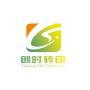 东莞市创时转印材料有限公司