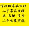 深圳實木衣柜回收 深圳實木床回收 深圳實木家具回收