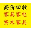 深圳二手家具回收 寶安回收沙發 南山衣柜回收 福田舊床回收
