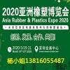 2020亞洲(深圳)橡塑博覽會