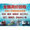 全国高价回收二手数控机床 加工中心 等各种7成新以上机床设备