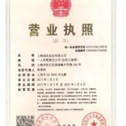 上海烁收实业有限公司