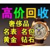 濟南回收卡地亞,哪里高價回收二手卡地亞手表