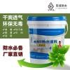 防水材料廠家K11柔韌性防水涂料批發