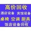 蘇州酒店設備回收、蘇州停業賓館KTV設備電器家具空調回收