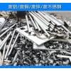 高价回收不锈钢,石家庄不锈钢废料价格趋势,石家庄废不锈钢回收