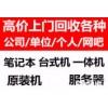 慈溪,余姚地區專業上門回收公司單位個人各種電腦筆記本
