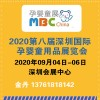 2020第八屆深圳孕嬰童用品展覽會
