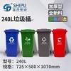 重庆渝中240L塑料四色分类垃圾桶生产厂家 赛普垃圾桶