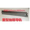 560重型抽屉导轨滑轨工具柜抽屉导轨工具柜导轨-南京卡博