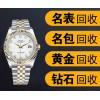 淄博哪里回收勞力士手表,二手全新勞力士手表回收
