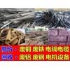 杭州湾新区上门回收废金属报废设备废铁电线电缆