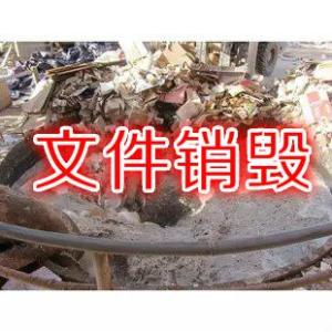 广州市饼干销毁方 法 上门估价