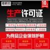 黑龍江省哈爾濱食品生產許可證辦理迅收網親臨指導