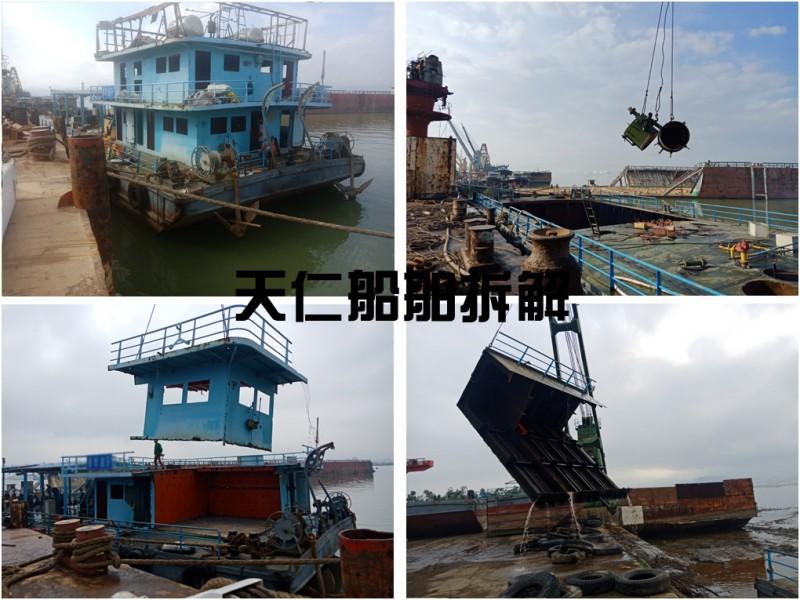 船舶拆解ysb248易胜博手机版
