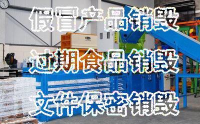 中山港口过期饮料销毁公司环保销毁公司