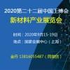 2020第二十二屆工業博覽會-新材料產業展覽會