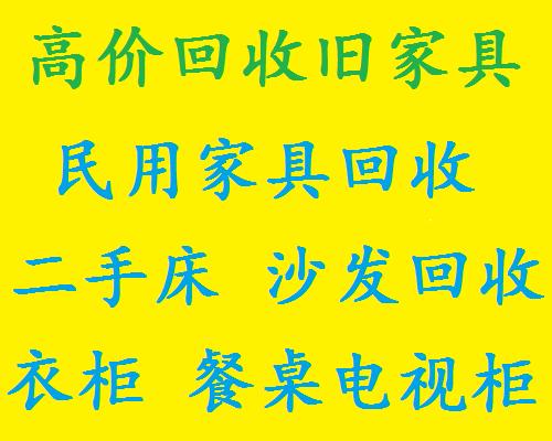 宝安二手床ysb248易胜博手机版 宝安旧沙发ysb248易胜博手机版 宝安二手衣柜ysb248易胜博手机版