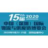 2020第十五届中(深圳)物流与供应链博览会