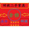 華潤城潤府舊家具回收 大沖二手家具回收 南山區回收舊家具