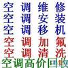 丰台区东大街空调ysb248易胜博手机版