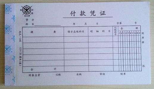 东莞销毁单据会计资料,销毁单据会计资料2020一览表