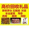 桂林高价上门回收各种高档名酒名烟礼品