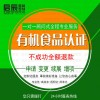 哈尔滨有机食品认证,有机认证,食品认证