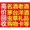 1990年蒙哈榭红酒回收价格防城港回收贵州茅台酒