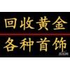 滨州黄金ysb248易胜博手机版价格多少一克
