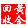 博兴黄金ysb248易胜博手机版价格多少一克