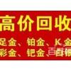 滨州黄金ysb248易胜博手机版价格查询
