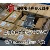 回收電子元器件,收購工廠電子呆滯料