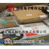 回收IC集成電路/存儲器