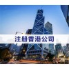 香港及海外公司注册后期报税做账年审银行开通服务