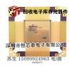 高價回收電子元器件配單二三極管IC貼片