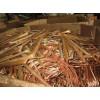 石家庄废铜销回收回收石家庄各类铜线回收价格