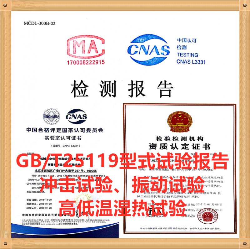 北京CNAS认可符合GB/T25119型式试验检测机构