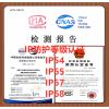 北京做產品的外殼IP代碼防護等級認證