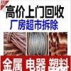 天津整厂设备、电榄电线、金属废料,酒店工厂ysb248易胜博手机版