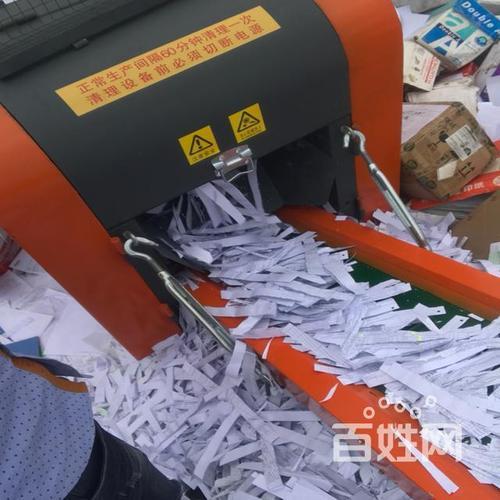 佛山禪城機密票 據 單據處置公司無害化銷毀公司