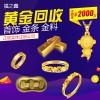 回收黄金多少一克 二手珠宝收购就到福之鑫珠宝回收 量大上门
